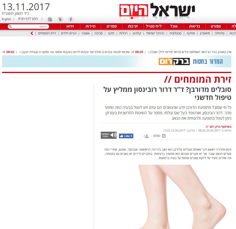 ד_ר רובינסון ישראל היום1